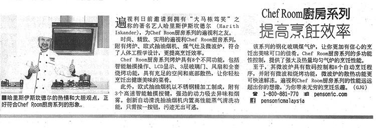 china press_(01.02.15)_20150309112557_00001 copy
