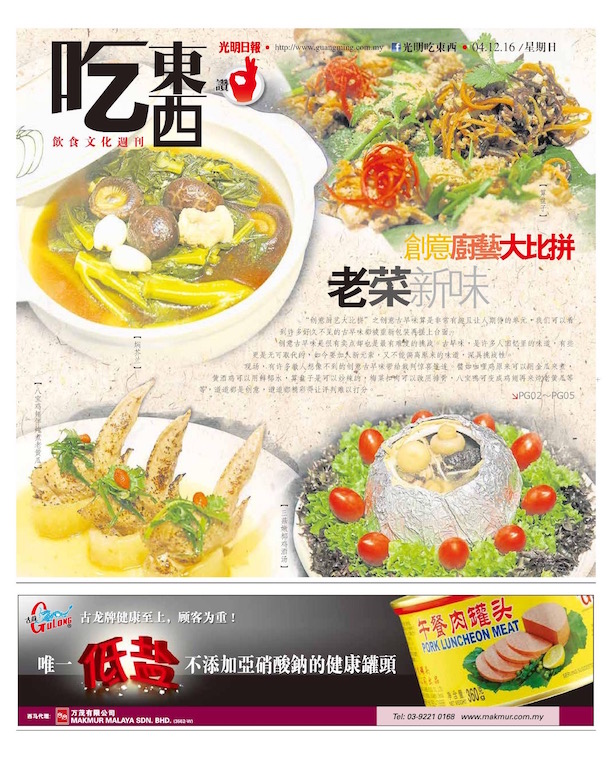 Guang Ming Creative Cooking 041216
