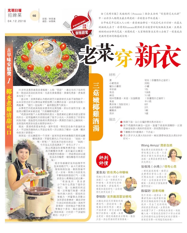 Guang Ming Creative Cooking 041216 2