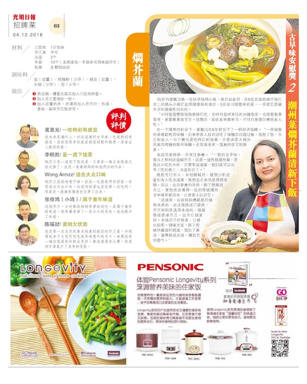 Guang Ming Creative Cooking 041216 3