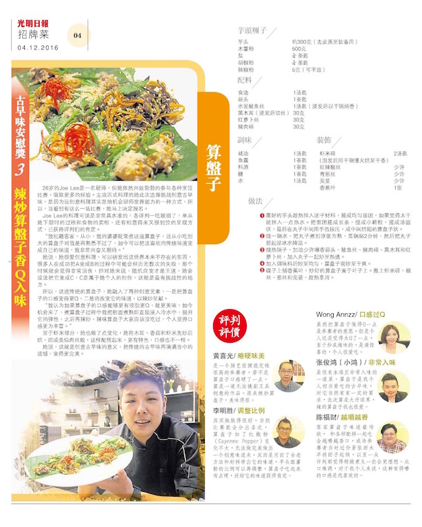 Guang Ming Creative Cooking 041216 4