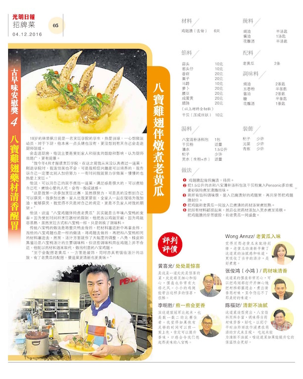 Guang Ming Creative Cooking 041216 5