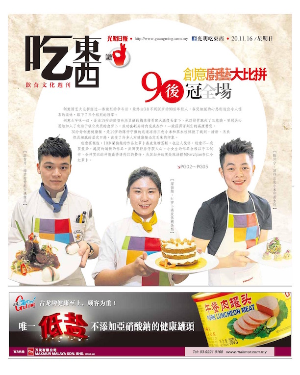 Guang Ming Creative Cooking 201116