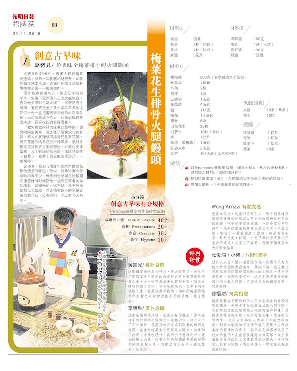 Guang Ming Creative Cooking 201116 3