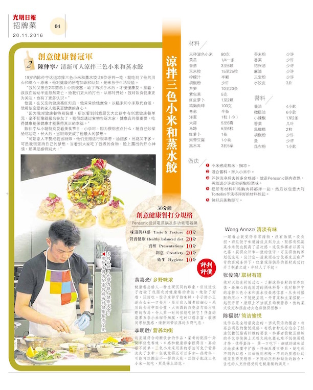 Guang Ming Creative Cooking 201116 4