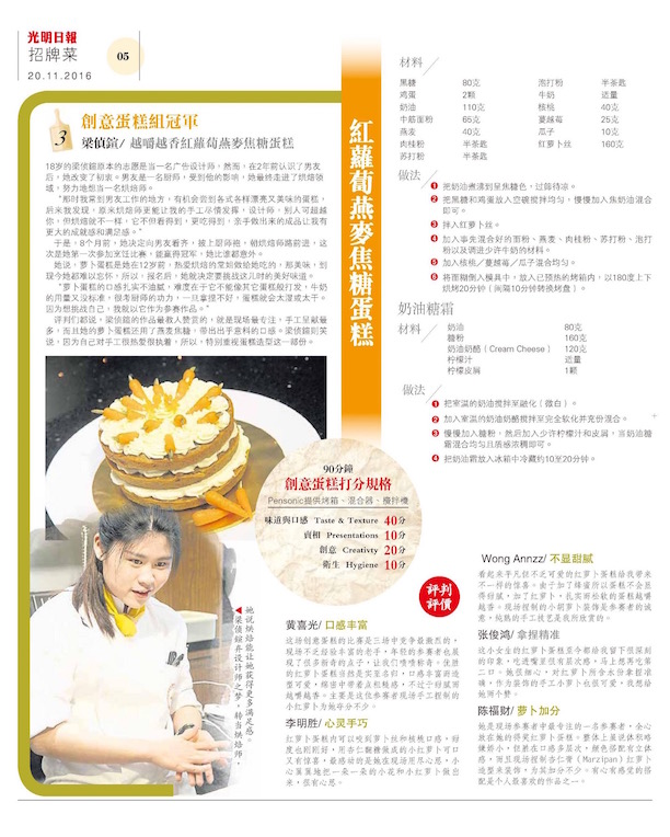 Guang Ming Creative Cooking 201116 5