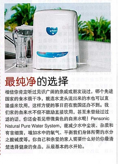 Pensonic Natural Pure Water System