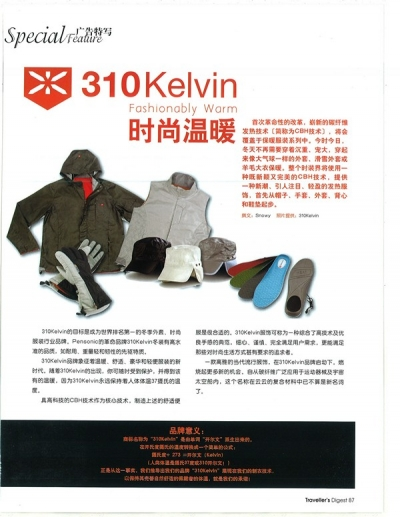 310 Kelvin Fashionably Warm 时尚温暖