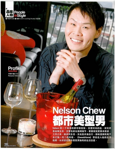 People in Style: Nelson Chew 都市美型男