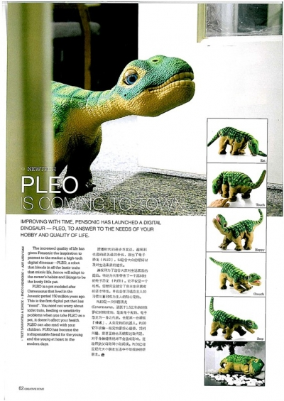 PLEO is Coming to Town